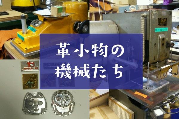 革小物の機械紹介