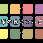 革の色について
